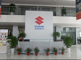 重庆银鑫汽车销售服务有限责任公司