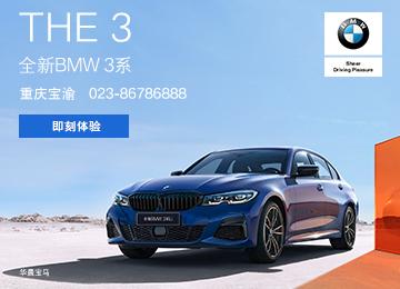 重慶寶渝BMW3