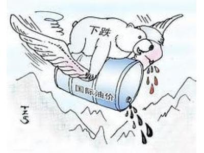 国际油价下跌 国内油价将下调