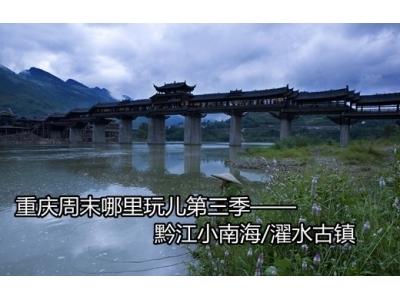 黔江小南海/濯水古镇游