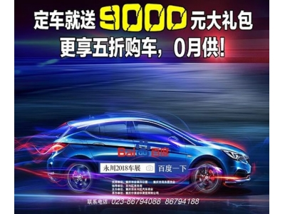 2018第十三届永川国际汽车展