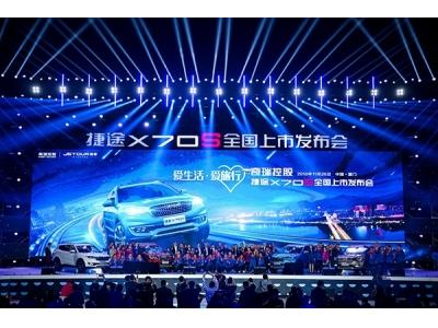 旅型智能SUV——捷途X70S7.69万起售