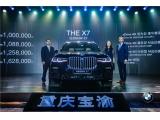 BMW首款全尺寸SAV——创新BMW X7重庆上市