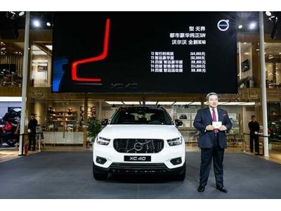 """全新XC40耀目登陆西南  沃尔沃汽车""""型动""""重庆车展"""