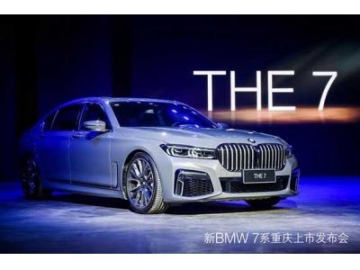 创新科技 新BMW 7系山城荣耀上市