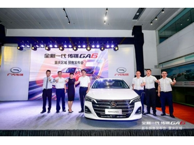 11.68萬元起 傳祺GA6開啟預售