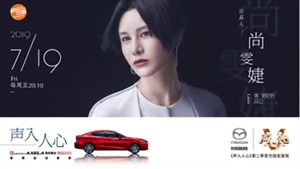 """《声入人心》第二季开播在即,长安马自达""""创驰蓝天""""产品阵营成为栏目官方座驾643"""
