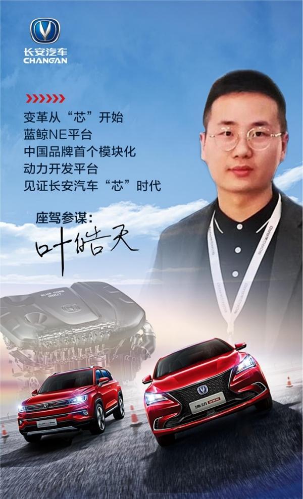 长安逸动&CS35Plus蓝鲸双车上市 8.99万元起 购车即享多重礼品 同级至高性价比!762