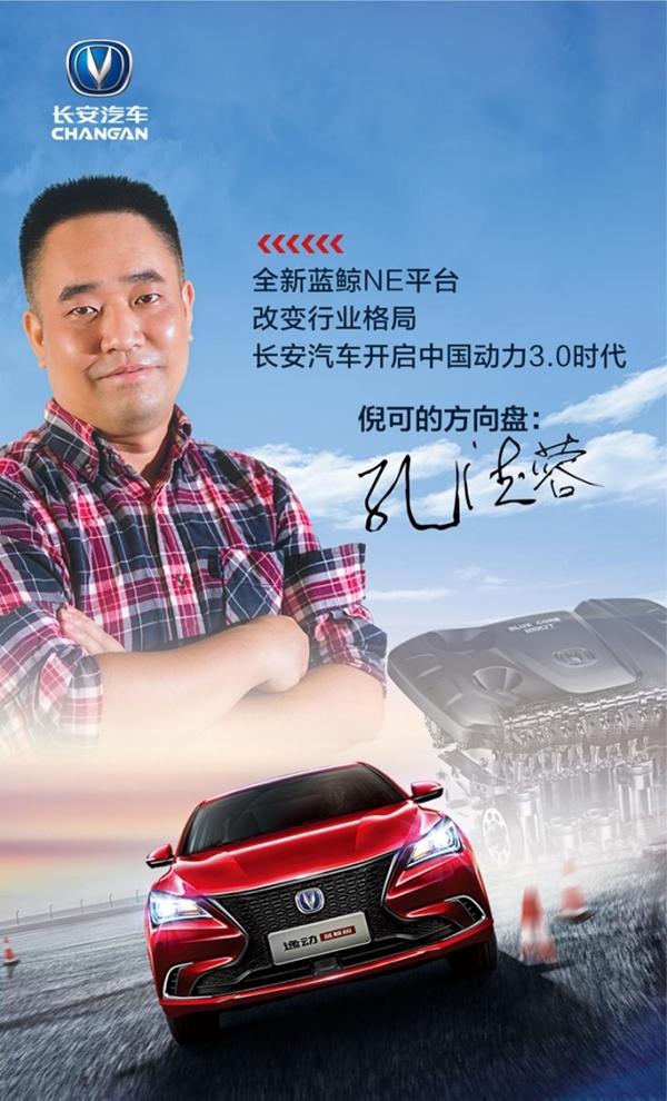 长安逸动&CS35Plus蓝鲸双车上市 8.99万元起 购车即享多重礼品 同级至高性价比!570