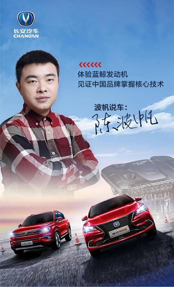 长安逸动&CS35Plus蓝鲸双车上市 8.99万元起 购车即享多重礼品 同级至高性价比!418