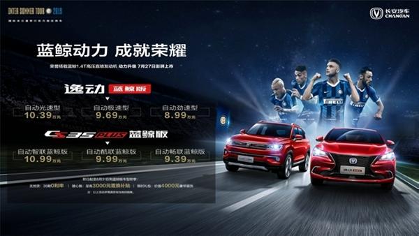 长安逸动&CS35Plus蓝鲸双车上市 8.99万元起 购车即享多重礼品 同级至高性价比!170