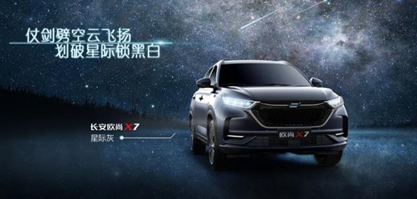 太空车、太空漆、太空色,长安欧尚X7车身色首次曝光1470