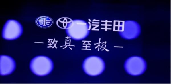 _【新闻稿(品牌方向)火热成都车展】一汽丰田点亮寒冷车市(1)1013
