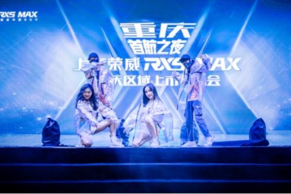 _荣威RX5+MAX重庆区域上市会通稿0909786