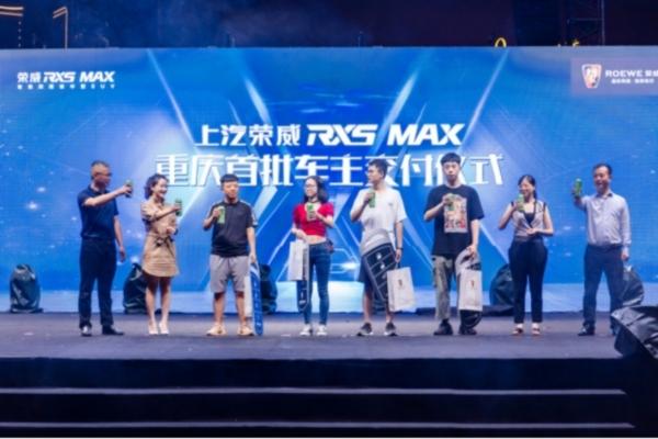 _荣威RX5+MAX重庆区域上市会通稿0909790