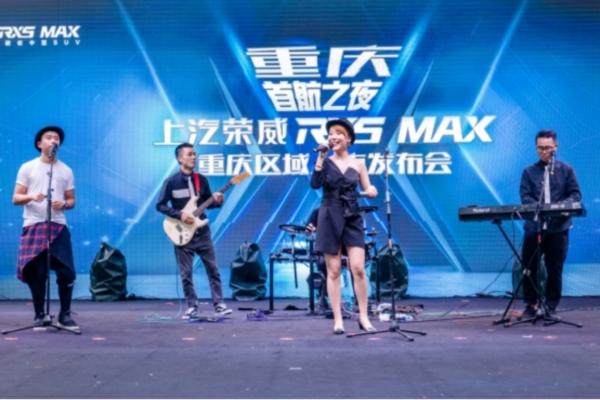 _荣威RX5+MAX重庆区域上市会通稿0909782