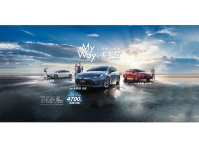 沈阳车展开幕在即 一汽丰田将携明星产品亮相