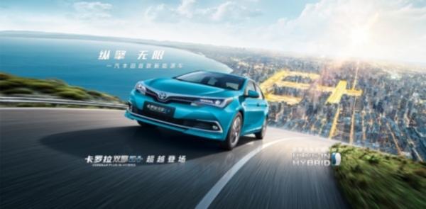 _【预热稿(活动方向)】沈阳车展开幕在即 一汽丰田将携明星产品亮相995