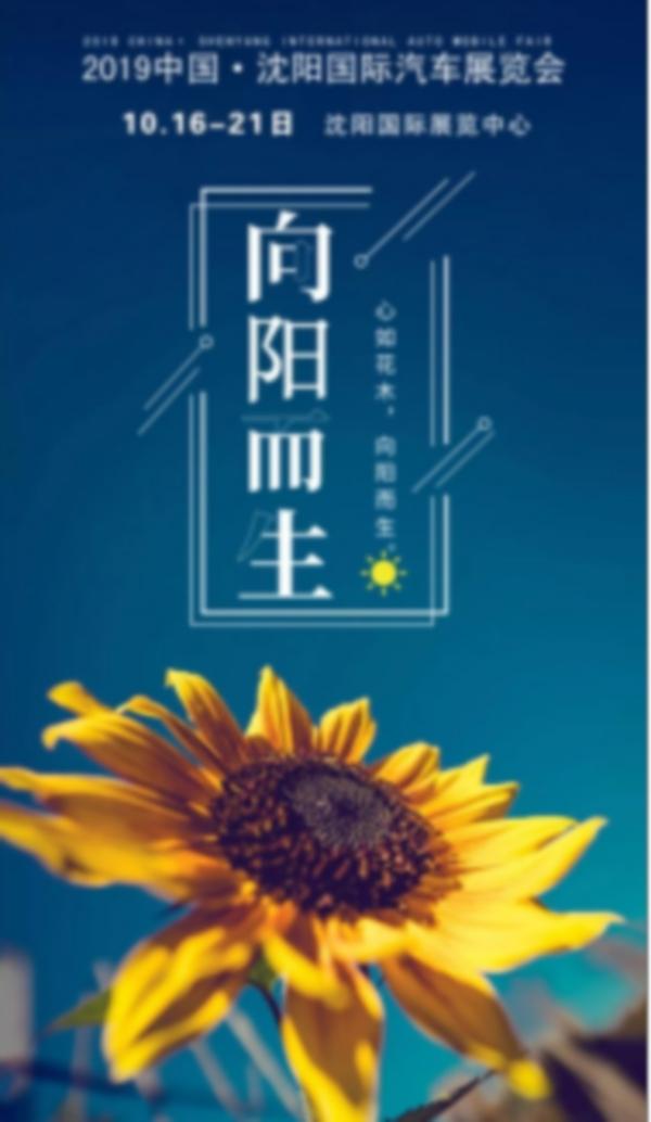 _【预热稿(活动方向)】沈阳车展开幕在即 一汽丰田将携明星产品亮相131