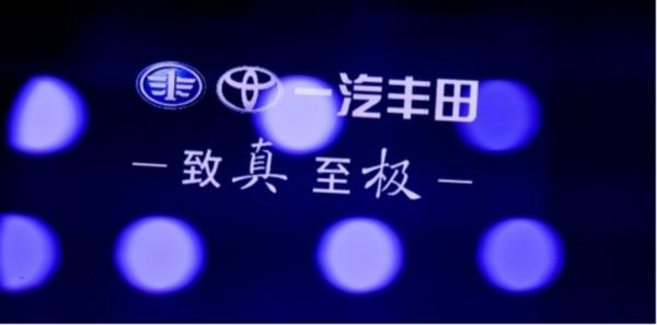 _【预热稿(活动方向)】沈阳车展开幕在即 一汽丰田将携明星产品亮相1425