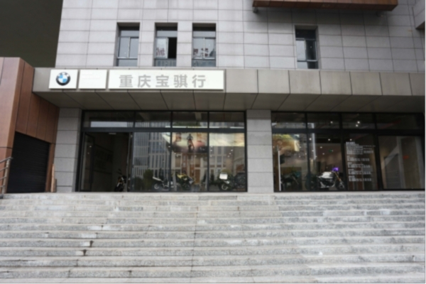 _重庆宝骐行宝马摩托车开业新闻稿定稿2019.10.14125
