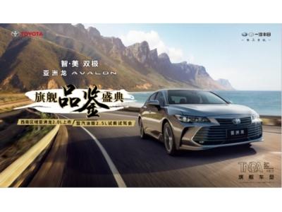 匠心赋能 生而卓越  一汽丰田亚洲龙2.0L上市发布圆满收官