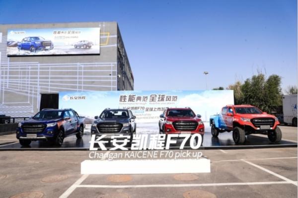 """_【定-中國皮卡網-行業深度稿】提升中國制造產品力 長安凱程F70的""""中歐合作""""或是新思路633"""