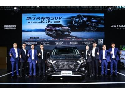 引爆广州车展,捷途X95正式预售