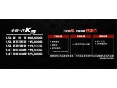 """東風悅達起亞再推第二款""""包牌價""""車型  全新一代K3特別版上市"""