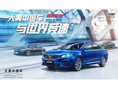 大美中國車 吉利博瑞