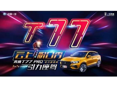 脫口秀奔騰T77 PRO線上發布會