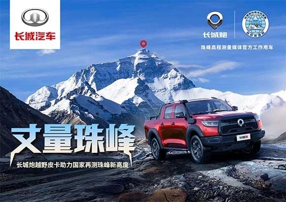 长城汽车助力国家再测珠峰新高度
