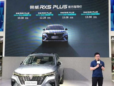 """""""智造新国潮""""荣威RX5 PLUS重庆区域领潮上市"""