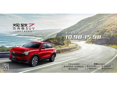 方舟级SUV观致7正式公布售价:6款车型10.98万-15.98万元
