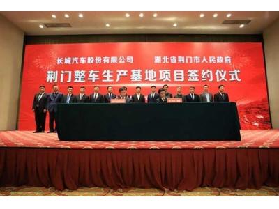 完善全球化生产布局 长城控股收购荆门整车生产基地
