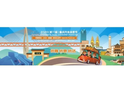 2020重庆汽车消费节圆满收官