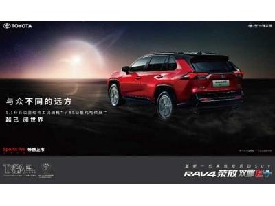 RAV4荣放双擎E+竞速上市