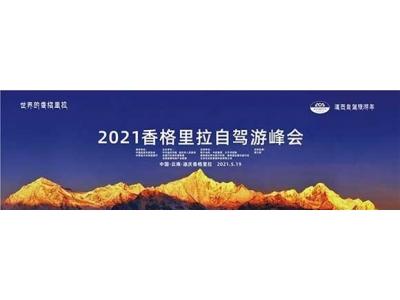 """香格里拉开启全国首个""""自驾旅游年""""活动"""