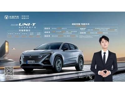 2022款UNI-T正式上市售价13.89万